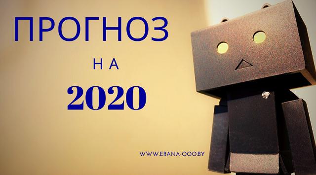 Прогноз рынка 2020